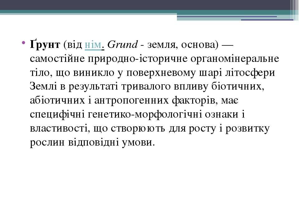 Ґрунт(віднім.Grund- земля, основа) — самостійне природно-історичне органо...