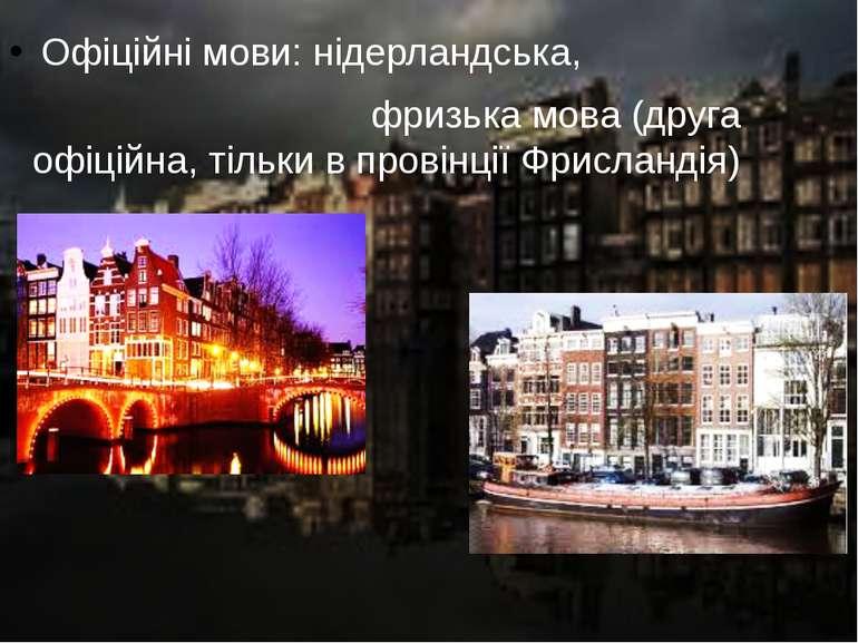 Офіційні мови: нідерландська, фризька мова (друга офіційна, тільки в провінці...