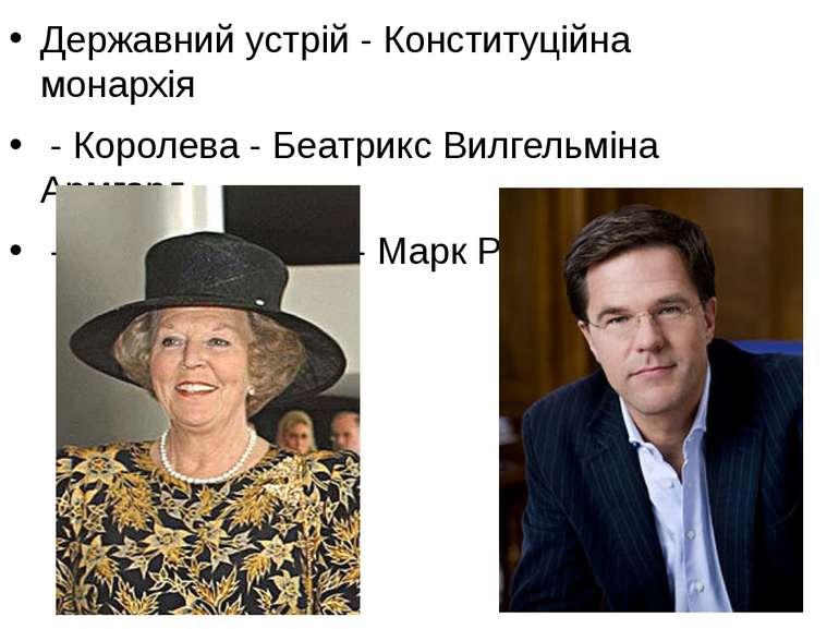 Державний устрій - Конституційна монархія - Королева - Беатрикс Вилгельміна А...
