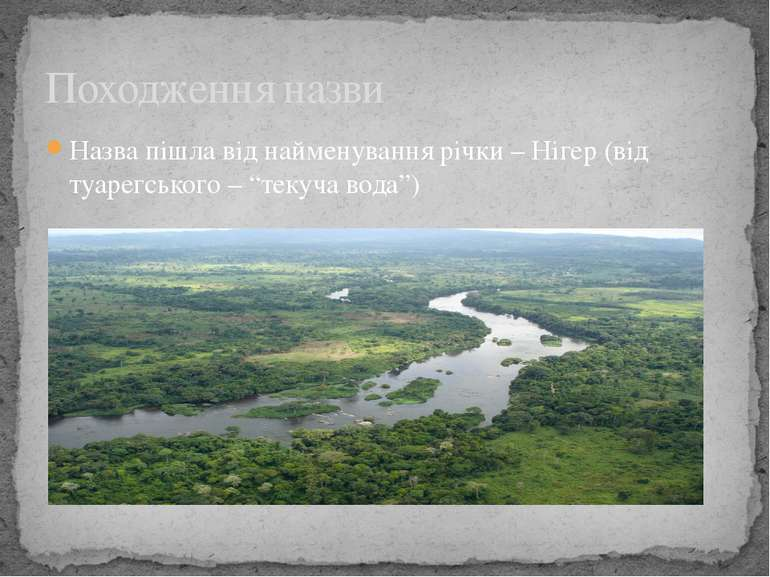 """Назва пішла від найменування річки – Нігер (від туарегського – """"текуча вода"""")..."""