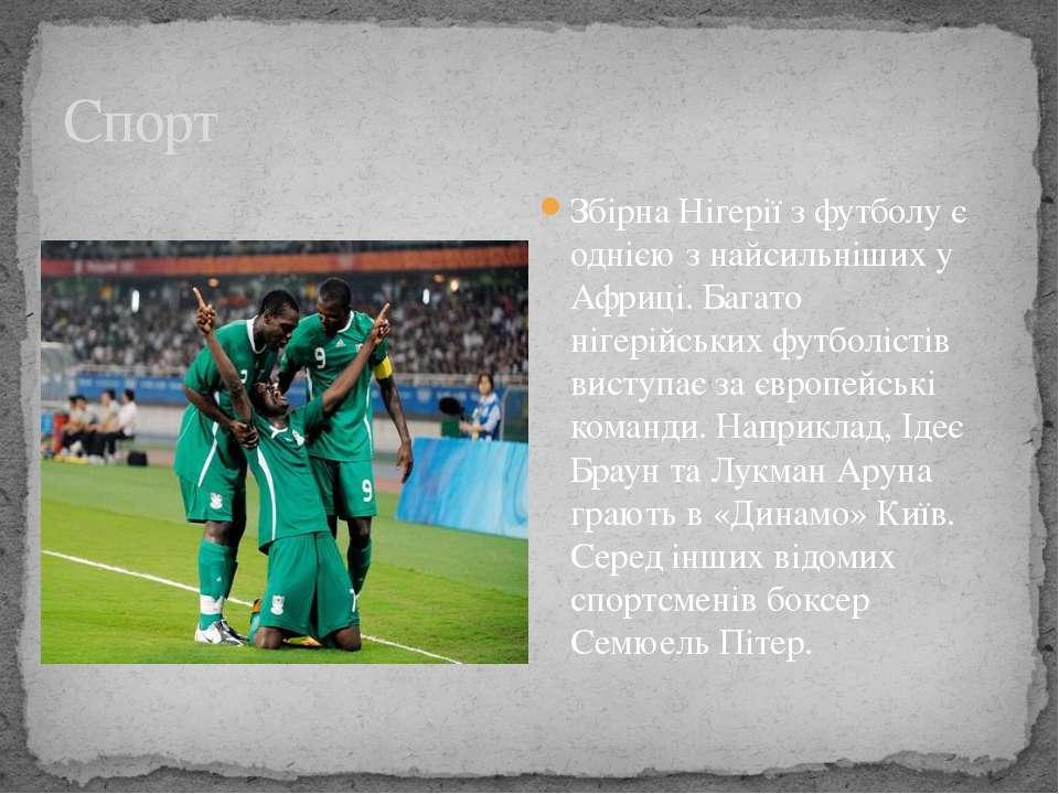 Збірна Нігерії з футболу є однією з найсильніших у Африці. Багато нігерійськи...