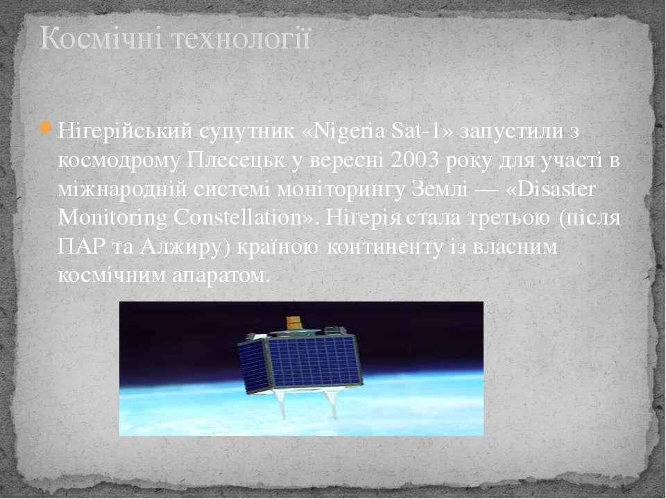 Нігерійський супутник «Nigeria Sat-1» запустили з космодрому Плесецьк у верес...