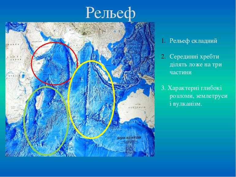 Рельеф Рельеф складний Серединні хребти ділять ложе на три частини 3. Характе...