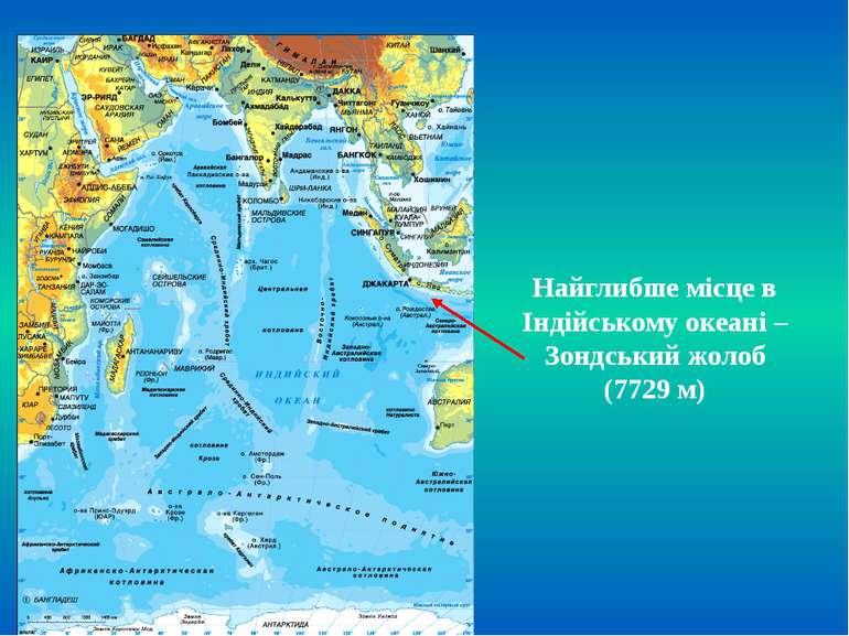 Найглибше місце в Індійському океані – Зондський жолоб (7729 м)