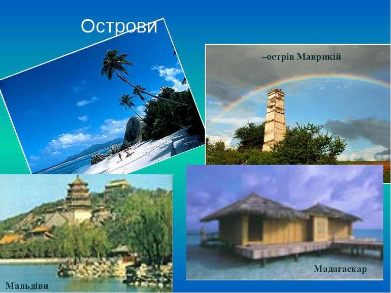 Острів Мадагаскар