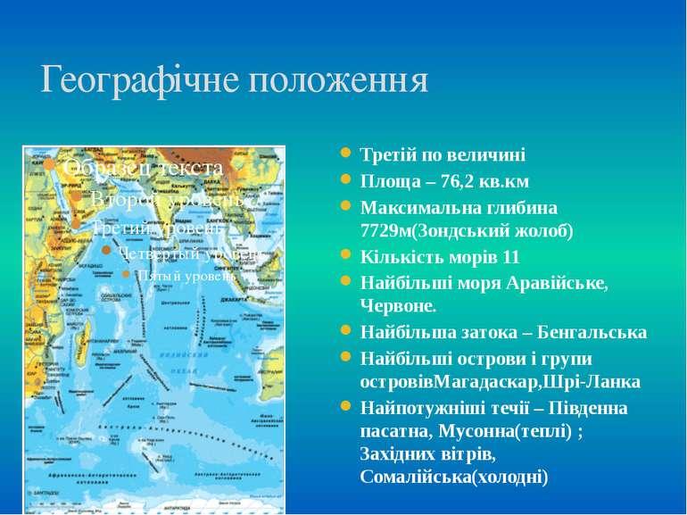 Географічне положення Третій по величині Площа – 76,2 кв.км Максимальна глиби...