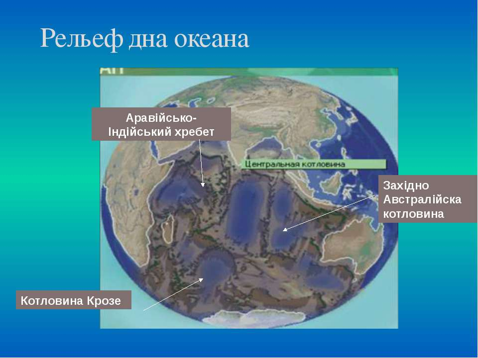 Рельеф дна океана Західно Австралійска котловина Котловина Крозе Аравійсько-І...