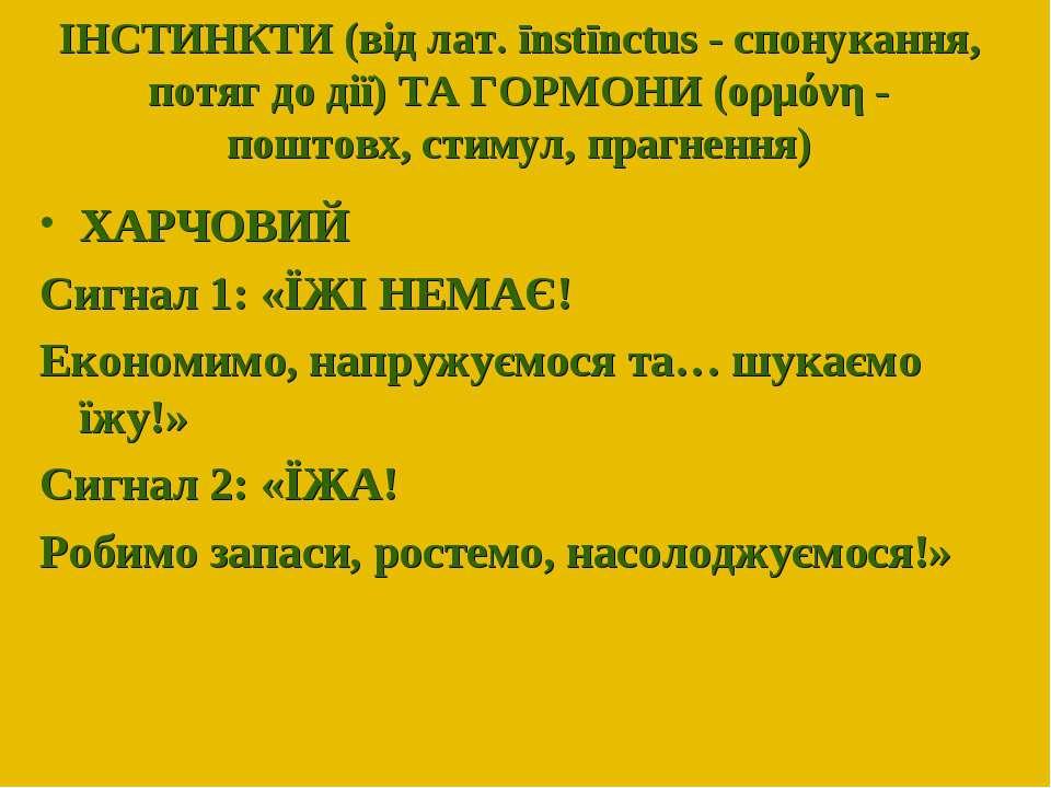 ІНСТИНКТИ (відлат.īnstīnctus- спонукання, потяг до дії) ТА ГОРМОНИ (ορμόνη...