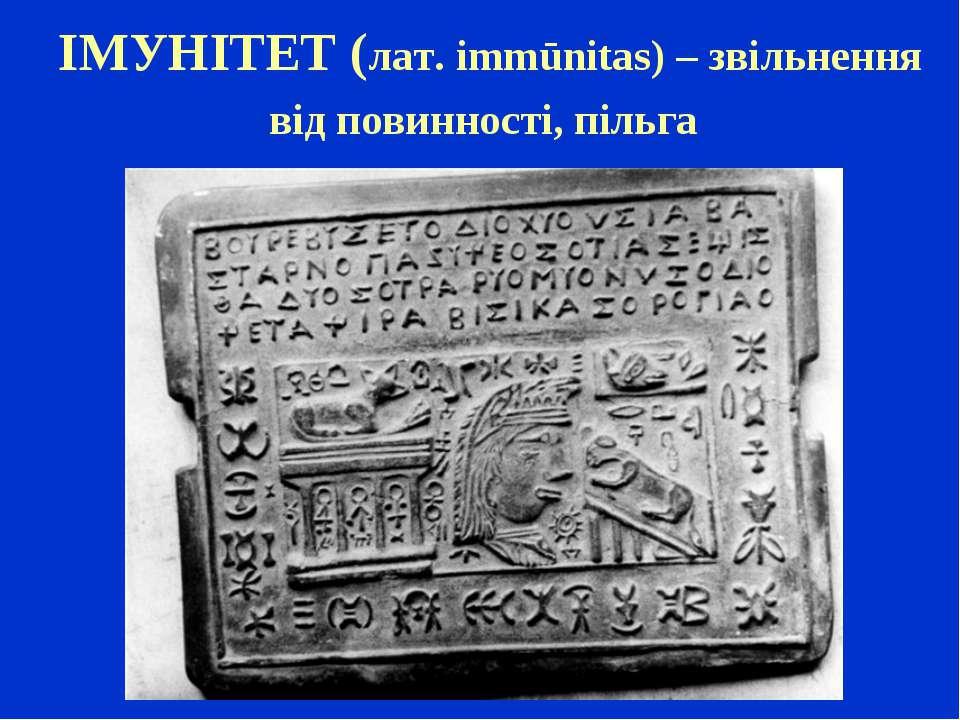 ІМУНІТЕТ (лат.immūnitas) – звільнення від повинності, пільга