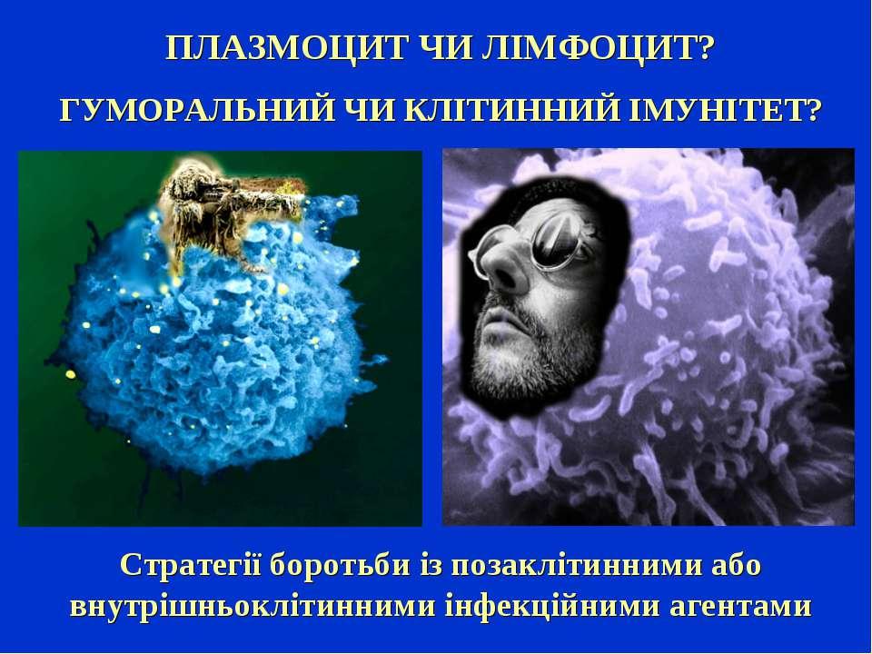 Стратегії боротьби із позаклітинними або внутрішньоклітинними інфекційними аг...