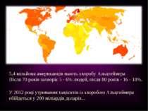 5,4 мільйона американців мають хворобу Альцгеймера Після 70 років захворіє 5 ...