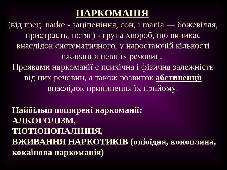 НАРКОМАНІЯ (від грец. narke - заціпеніння, сон, і mania — божевілля, пристрас...