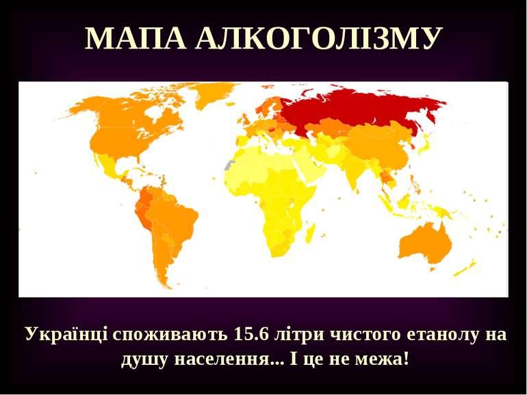 МАПА АЛКОГОЛІЗМУ Українці споживають 15.6 літри чистого етанолу на душу насел...