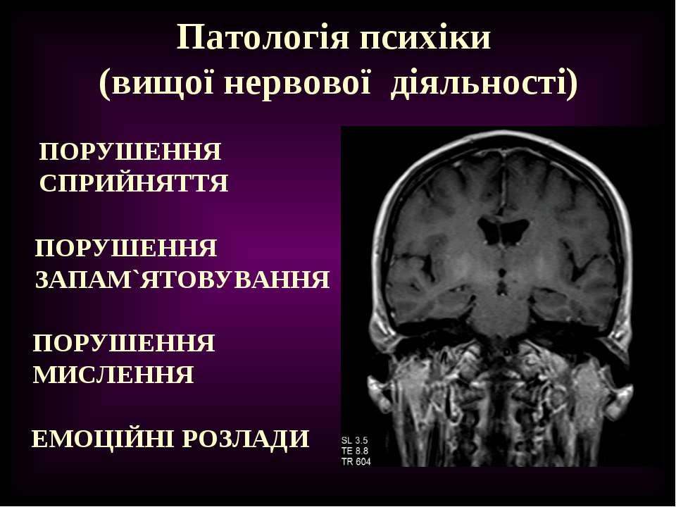 Патологія психіки (вищої нервової діяльності) ПОРУШЕННЯ СПРИЙНЯТТЯ ПОРУШЕННЯ ...