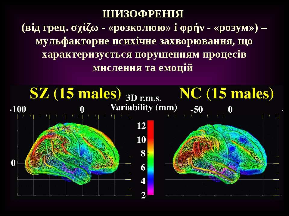ШИЗОФРЕНІЯ (від грец. σχίζω - «розколюю» і φρήν - «розум») – мульфакторне пси...