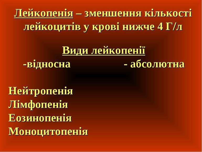 Види лейкопенії -відносна - абсолютна Нейтропенія Лімфопенія Еозинопенія Моно...