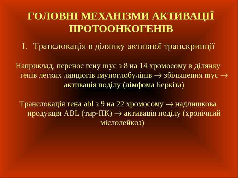 ГОЛОВНІ МЕХАНІЗМИ АКТИВАЦІЇ ПРОТООНКОГЕНІВ Транслокація в ділянку активної тр...