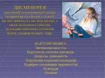 ДИСМЕНОРЕЯ - циклічний патологический процес, що проявляється болем у нижній ...