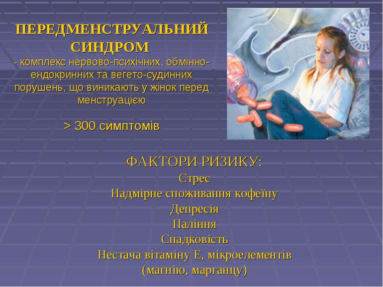 ПЕРЕДМЕНСТРУАЛЬНИЙ СИНДРОМ - комплекс нервово-психічних, обмінно-ендокринних ...