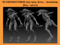 КСЕНОБІОТИКИ (відгрец.ξενος- чужинець, βίος- життя
