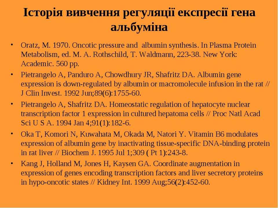 Історія вивчення регуляції експресії гена альбуміна Oratz, M. 1970. Oncotic p...
