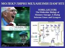 МОЛЕКУЛЯРНІ МЕХАНІЗМИ ПАМ'ЯТІ NOBEL LECTURE The Molecular Biology of Memory S...