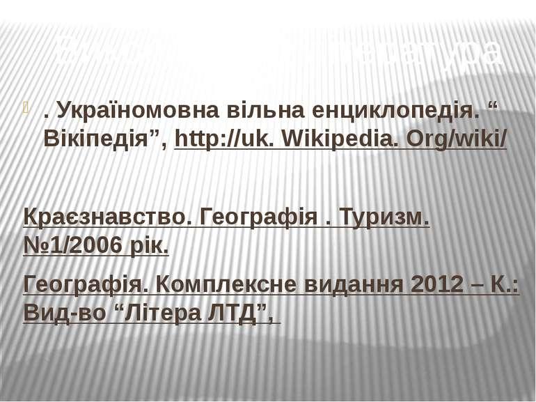""". Україномовна вільна енциклопедія. """" Вікіпедія"""", http://uk. Wikipedia. Org/w..."""