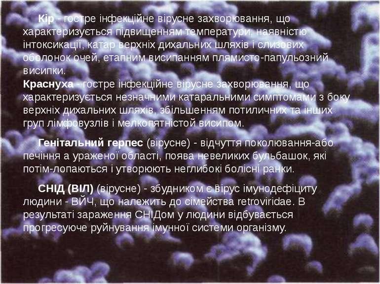 Кір- гостре інфекційне вірусне захворювання, що характеризується підвищенням...