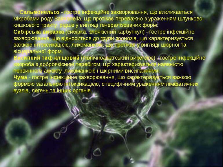 Сальмонельоз- гостре інфекційне захворювання, що викликається мікробами роду...