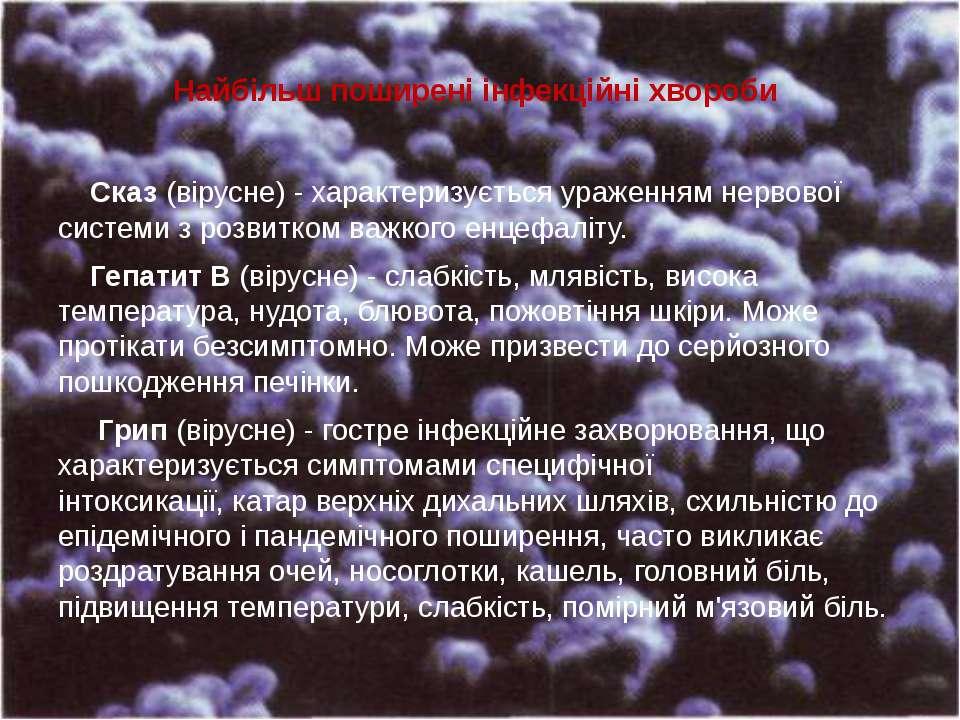 Найбільш поширеніінфекційніхвороби Сказ(вірусне) - характеризується ураже...