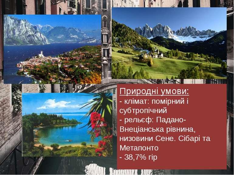 Природні умови: - клімат: помірний і субтропічний - рельєф: Падано-Внеціанськ...