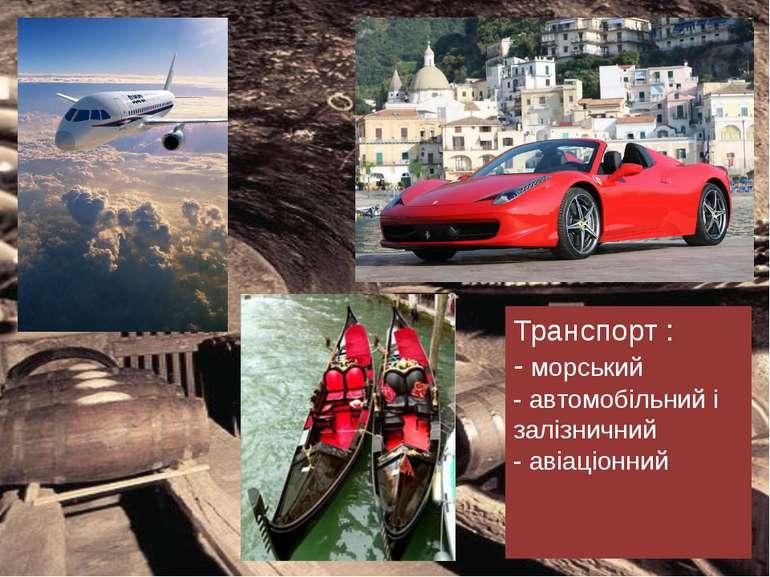 Транспорт : - морський - автомобільний і залізничний - авіаціонний