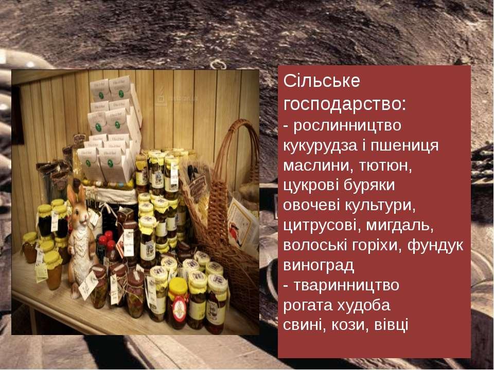 Сільське господарство: - рослинництво кукурудза і пшениця маслини, тютюн, цук...