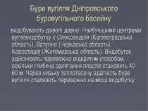 Буре вугілля Дніпровського буровугільного басейну видобувають доволі давно. Н...