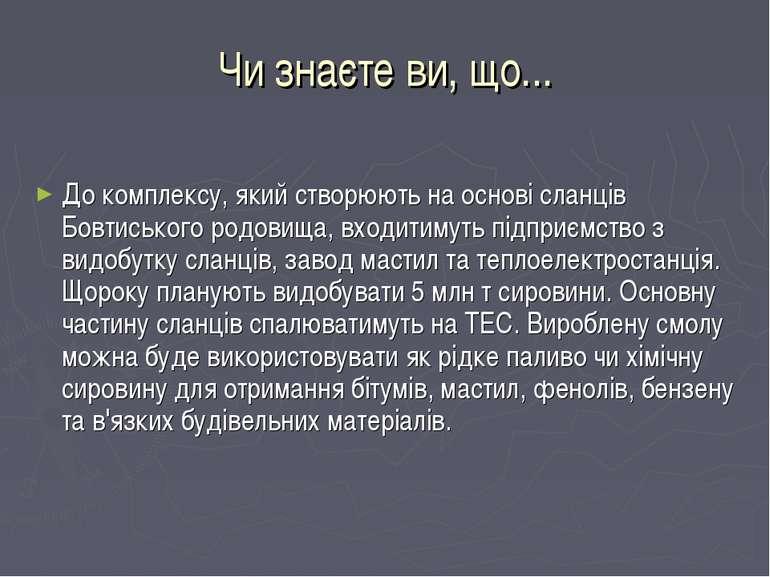 Чи знаєте ви, що... До комплексу, який створюють на основі сланців Бовтиськог...