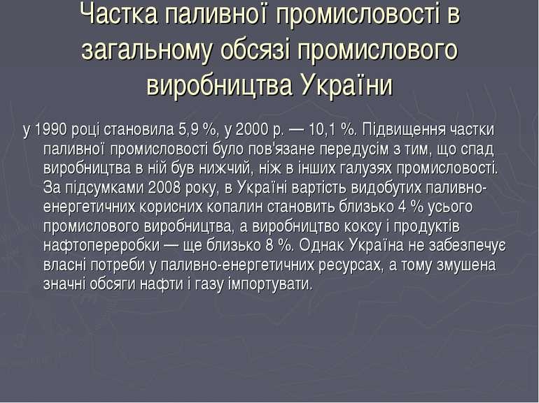 Частка паливної промисловості в загальному обсязі промислового виробництва Ук...