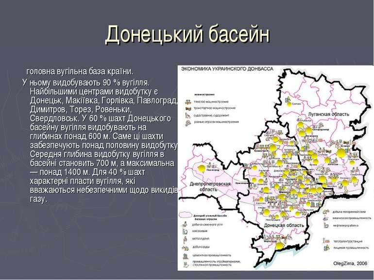 Донецький басейн головна вугільна база країни. У ньому видобувають 90 % вугіл...