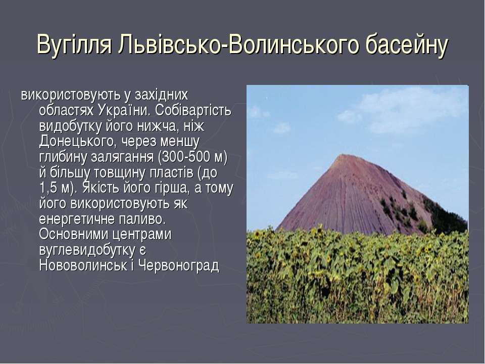 Вугілля Львівсько-Волинського басейну використовують у західних областях Укра...