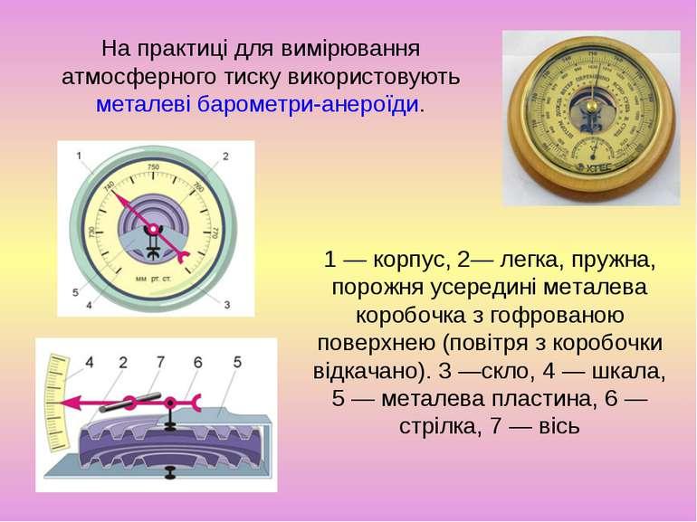 На практиці для вимірювання атмосферного тиску використовують металеві бароме...