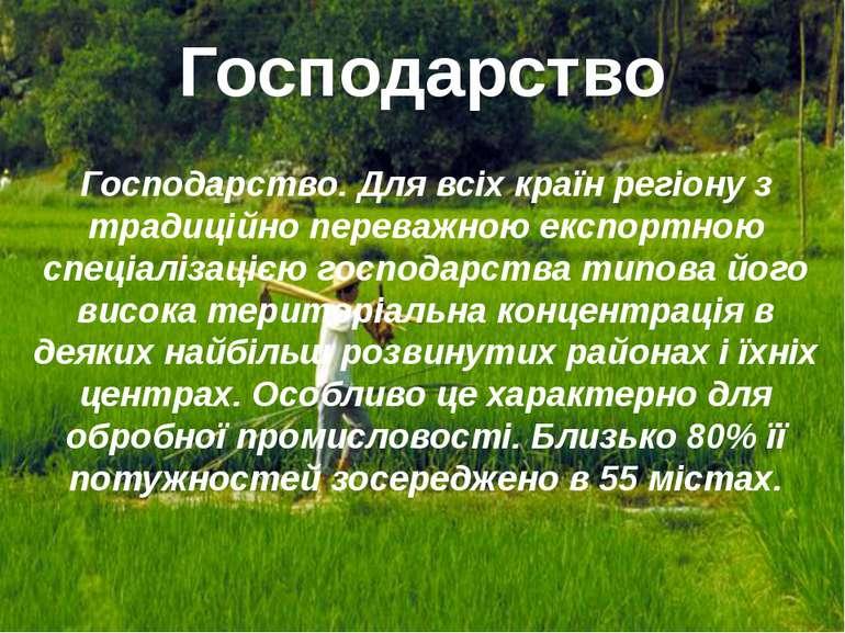 Господарство Господарство. Для всіх країн регіону з традиційно переважною екс...