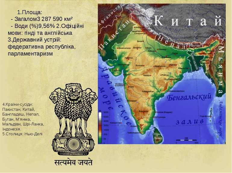 4.Країни-сусіди: Пакистан, Китай, Бангладеш, Непал, Бутан, М'янма, Мальдіви, ...