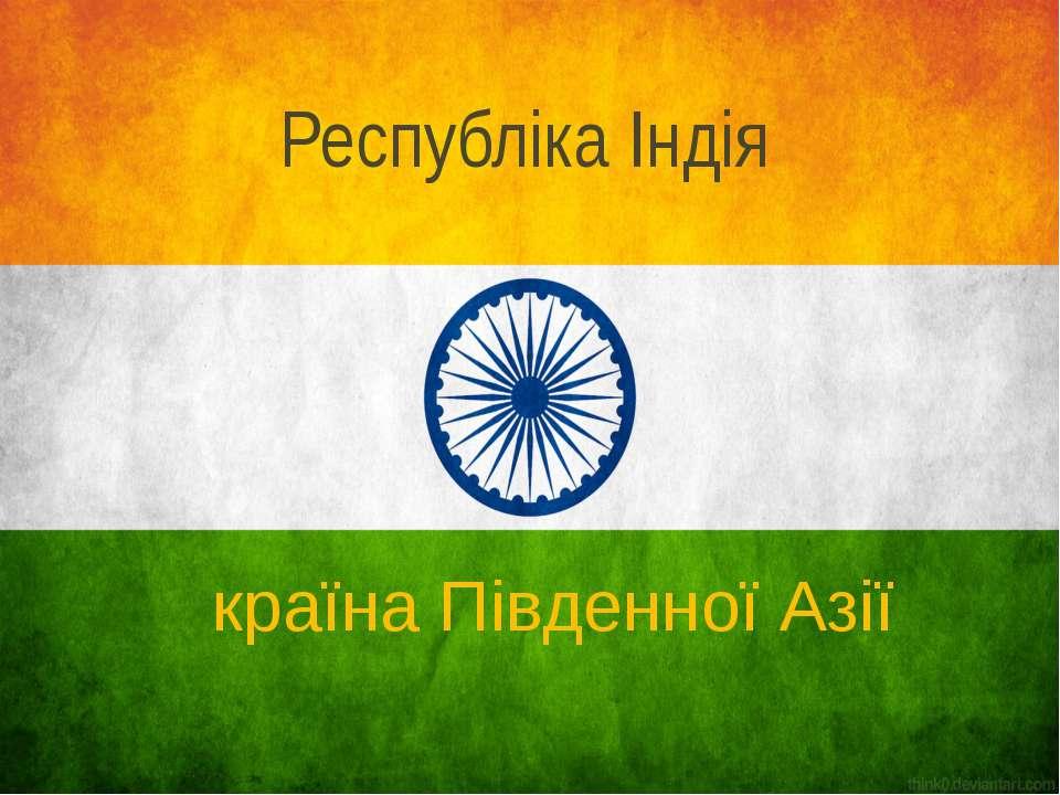 Республіка Індія країна Південної Азії
