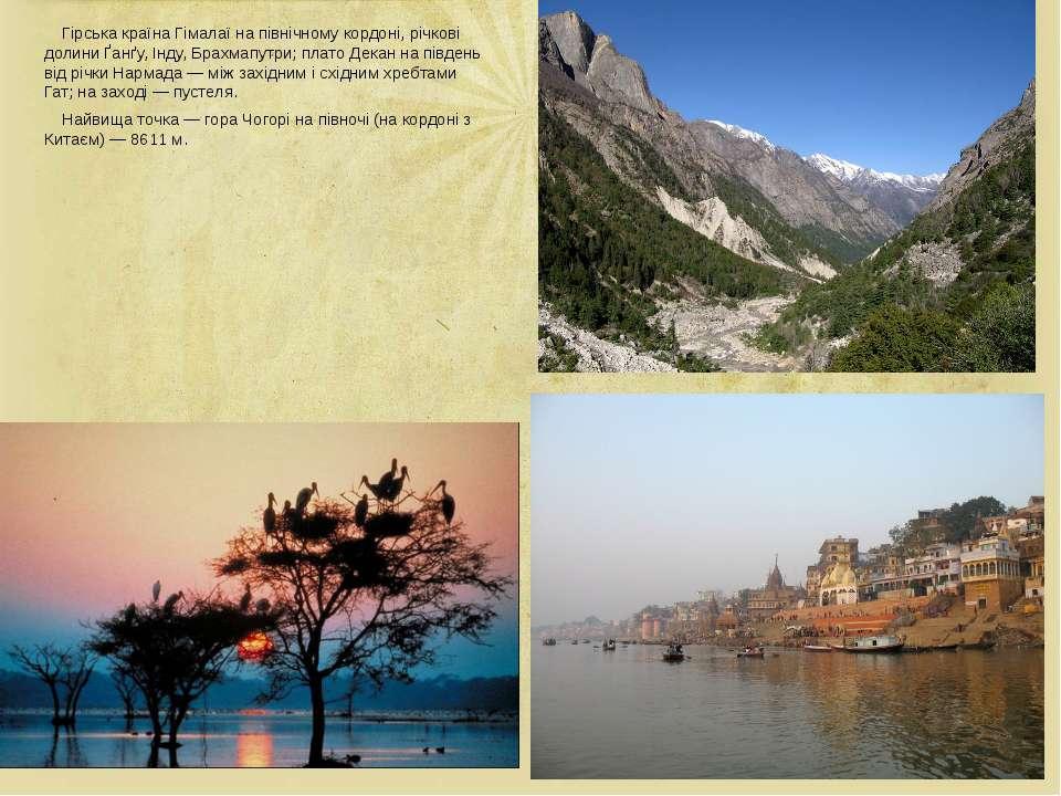 Гірська країнаГімалаїна північному кордоні, річкові долиниҐанґу,Інду,Б...