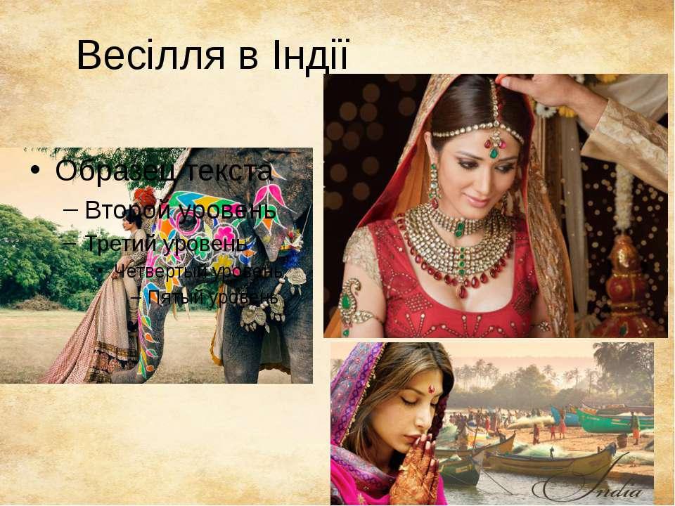Весілля в Індії