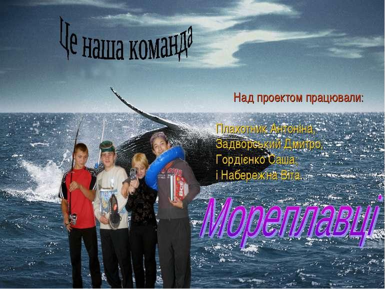Над проектом працювали: Плахотник Антоніна, Задворський Дмитро, Гордієнко Саш...