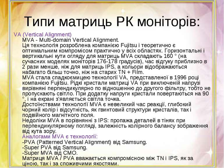 Типи матриць РК моніторів: VA (Vertical Alignment) MVA - Multi-domain Vertica...