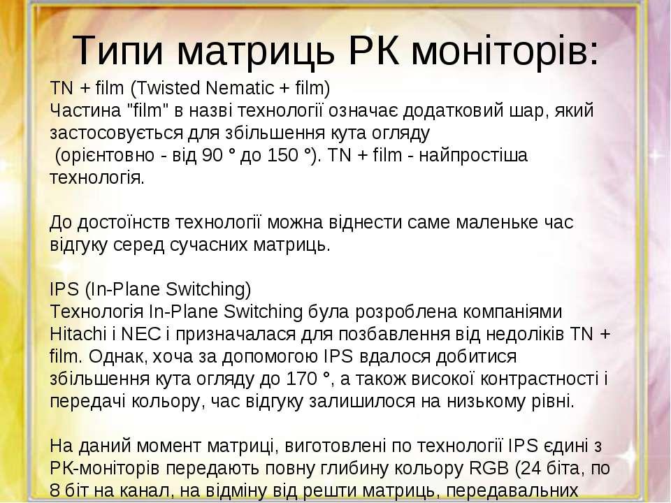 """Типи матриць РК моніторів: TN + film (Twisted Nematic + film) Частина """"film"""" ..."""