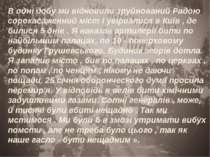 В одні добу ми відновили зруйнований Радою сорокасаженний міст і увірвалися в...
