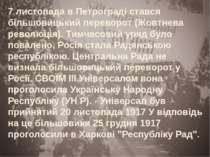 7 листопада в Петрограді стався більшовицький переворот (Жовтнева революція)....