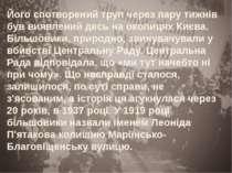 Його спотворений труп через пару тижнів був виявлений десь на околицях Києва....